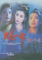 Xin tian long ba bu zhi tian shan tong lao - Chinese Movie Poster (xs thumbnail)