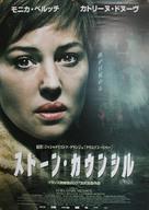 Le concile de pierre - Japanese Movie Poster (xs thumbnail)