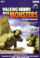 """""""Walking with Monsters"""" - Chinese DVD movie cover (xs thumbnail)"""
