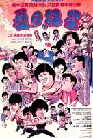 Twinkle Twinkle Lucky Stars - Hong Kong Movie Poster (xs thumbnail)