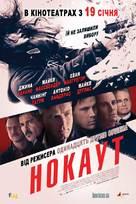 Haywire - Ukrainian Movie Poster (xs thumbnail)