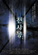 Dream Of A Warrior - South Korean poster (xs thumbnail)