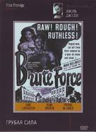 Brute Force - Russian DVD cover (xs thumbnail)