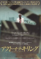 The Act of Killing - Japanese Movie Poster (xs thumbnail)