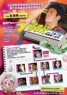 Por see yee - Taiwanese poster (xs thumbnail)
