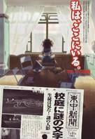 """Suzumiya Haruhi chan no yûutsu"" - Japanese Movie Poster (xs thumbnail)"