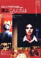Buongiorno, notte - Japanese Movie Poster (xs thumbnail)