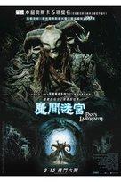 El laberinto del fauno - Hong Kong Movie Poster (xs thumbnail)