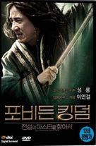 The Forbidden Kingdom - South Korean Movie Cover (xs thumbnail)