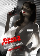 Sin City: A Dame to Kill For - Russian Movie Poster (xs thumbnail)