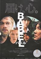 Babel - Japanese Movie Poster (xs thumbnail)