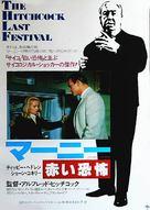 Marnie - Japanese Movie Poster (xs thumbnail)
