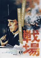 Go Tell the Spartans - Japanese Movie Poster (xs thumbnail)