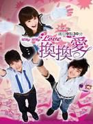 """Huan huan ai"" - Taiwanese Movie Poster (xs thumbnail)"