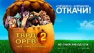 The Nut Job 2 - Macedonian Movie Poster (xs thumbnail)