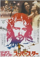 Jesus Christ Superstar - Japanese Movie Poster (xs thumbnail)