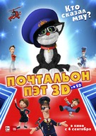 Postman Pat: The Movie - Russian Movie Poster (xs thumbnail)