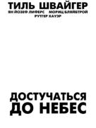 Knockin' On Heaven's Door - Russian Logo (xs thumbnail)
