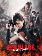 Reddo bureido - Japanese Video on demand movie cover (xs thumbnail)
