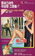 Aenigma - South Korean VHS movie cover (xs thumbnail)