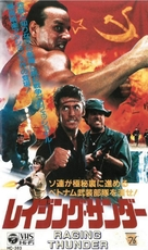 No Retreat No Surrender 2 - Japanese Movie Cover (xs thumbnail)