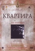 The Apartment - Russian DVD cover (xs thumbnail)