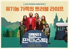 Captain Fantastic - South Korean Movie Poster (xs thumbnail)