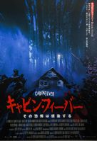 Cabin Fever - Japanese Movie Poster (xs thumbnail)