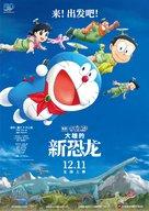 Eiga Doraemon: Nobita no shin kyôryû - Chinese Movie Poster (xs thumbnail)
