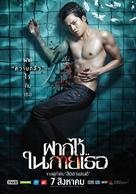 Fak wai nai gai thoe - Thai Movie Poster (xs thumbnail)