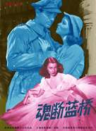 Waterloo Bridge - Chinese Movie Poster (xs thumbnail)