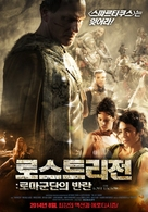 The Lost Legion - South Korean Movie Poster (xs thumbnail)