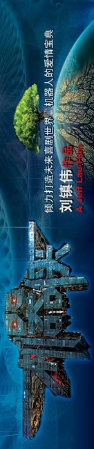 Metallic Attraction: Kungfu Cyborg - Chinese poster (xs thumbnail)