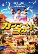 Kung-Fu Yoga - Japanese Movie Poster (xs thumbnail)
