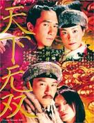 Tian xia wu shuang - Hong Kong Movie Poster (xs thumbnail)