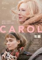 Carol - South Korean Movie Poster (xs thumbnail)