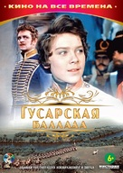 Gusarskaya ballada - Russian Movie Cover (xs thumbnail)