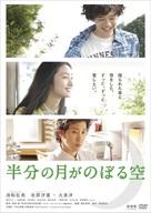 Hanbun no tsuki ga noboru sora - Japanese DVD cover (xs thumbnail)