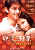 Anwar - Russian DVD movie cover (xs thumbnail)