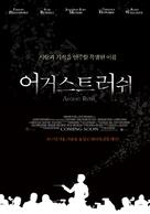 August Rush - South Korean Movie Poster (xs thumbnail)