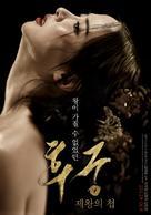 The Concubine - South Korean Movie Poster (xs thumbnail)