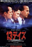 Thirteen Days - Japanese Movie Poster (xs thumbnail)