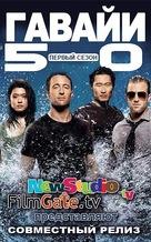 """Hawaii Five-0"" - Russian poster (xs thumbnail)"
