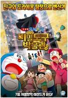 Doraemon: Nobita no Himitsu no Museum - South Korean Movie Poster (xs thumbnail)