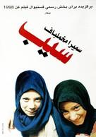 Sib - Iranian poster (xs thumbnail)