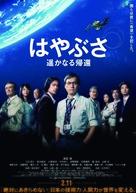Hayabusa - Japanese Movie Poster (xs thumbnail)