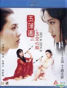 Sex And Zen 2 - Hong Kong Movie Cover (xs thumbnail)