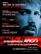Argo - Greek Movie Poster (xs thumbnail)
