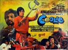 Coolie - Indian Movie Poster (xs thumbnail)