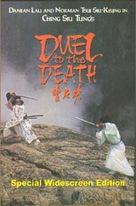 Xian si jue - Chinese DVD cover (xs thumbnail)
